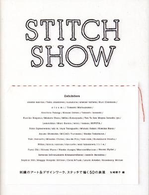 ビー・エヌ・エヌ新社 STITCH SHOW